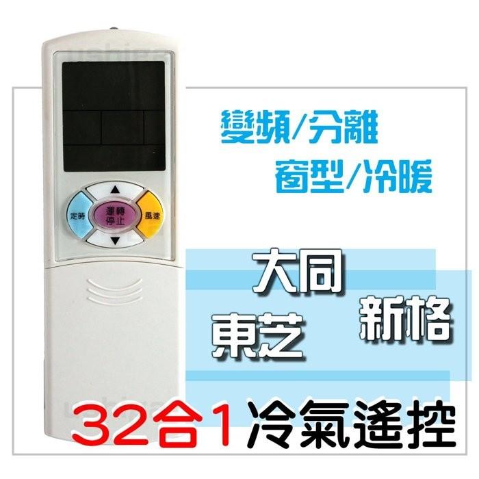 大同冷氣遙控器新格東芝冷氣遙控器窗型分離變頻 CR 09YR CR 96DE CR 99D