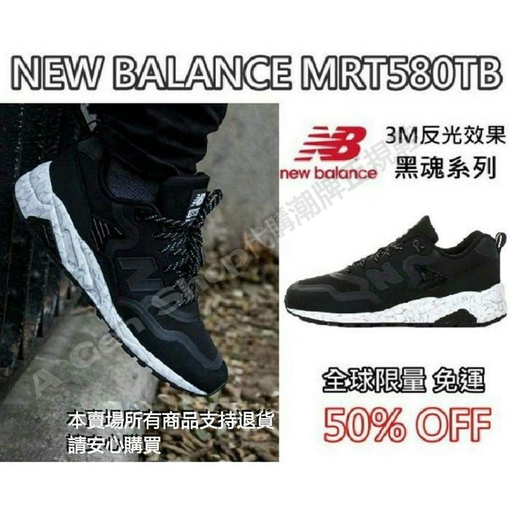 NEW BALANCE 580 MRT580TB 黑魂無縫線 大理石紋底 潮流男女