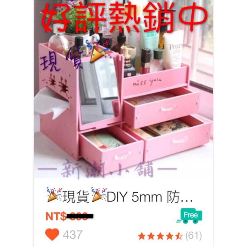 —新潮小舖— 送兔兔手機架❗️DIY 5mm 防水加厚板桌面化妝品收納盒收納架3 抽屜化妝