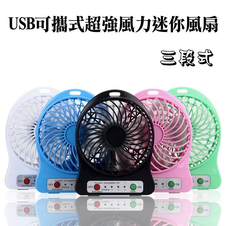 USB 風扇三段式迷你風扇強風風扇USB 電扇USB 迷你電扇USB 三段迷你電扇USB