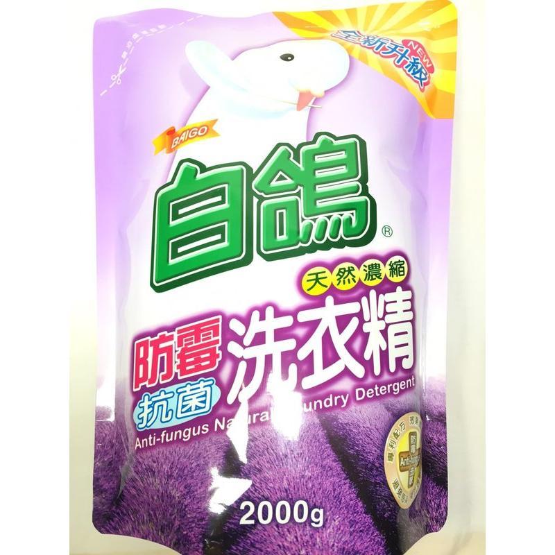 ~白鴿洗衣精補充包2000g ~天然濃縮柔順護纖防螨防霉抗菌洗衣精
