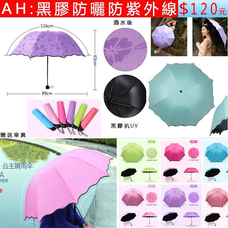 AH 黑膠防曬防紫外線 黑膠遇水開花雨傘防紫外線遮陽傘超強防曬太陽傘遮陽傘晴雨傘折疊雨傘