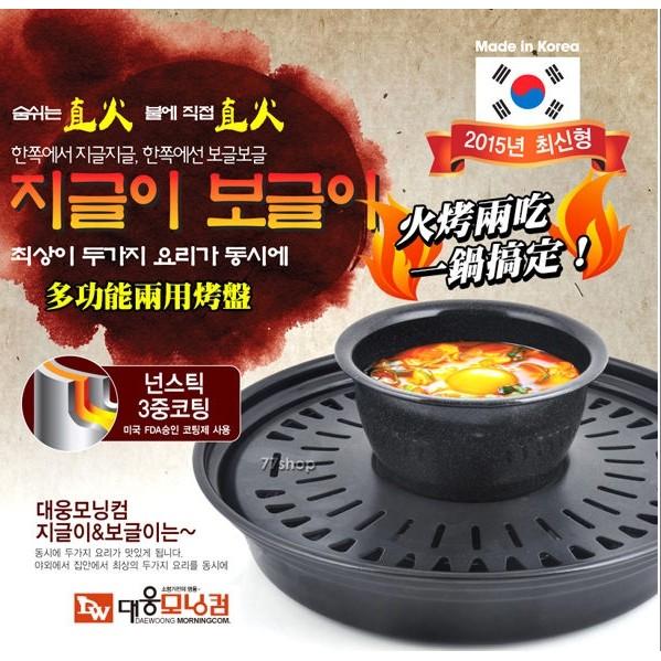 韓國Daewoongworld ~火烤兩用~韓國烤盤多 兩用烤盤