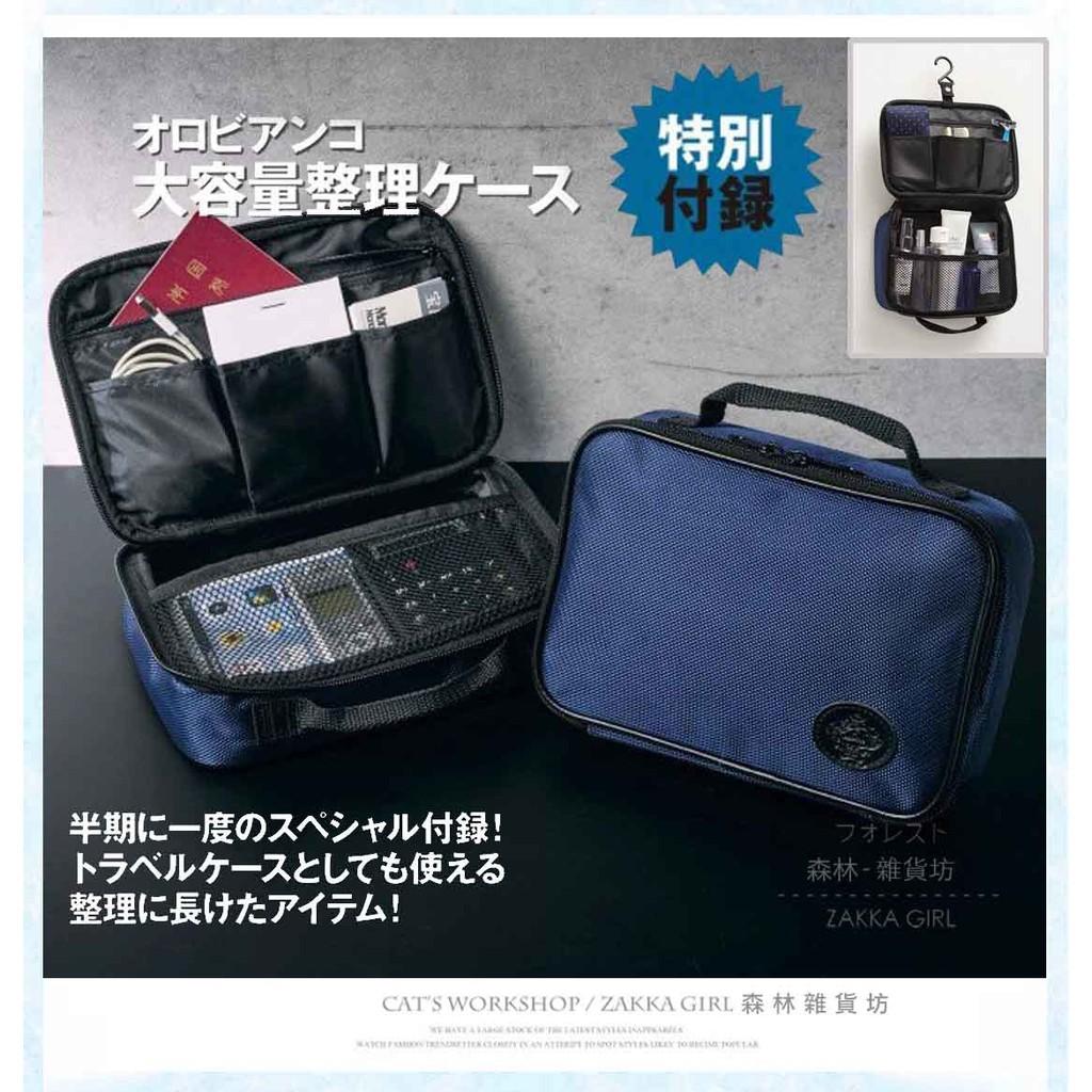 森林雜貨坊 雜誌monomax 附錄Orobi 尼龍防水 萬用多 大容量旅行整理洗漱包收納