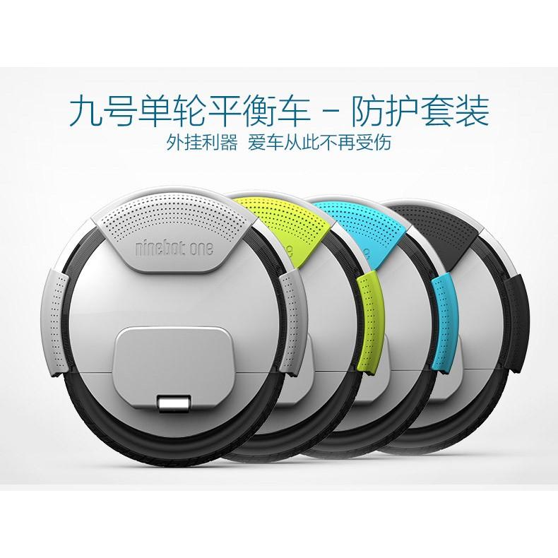 Ninebot One A1 防護套裝四色平衡車體感車獨輪車送防撞條