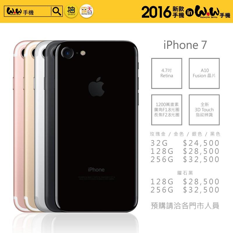 ~WOW 手機~Apple iPhone 7 新機火熱上市32G 金粉 中 前請先 )
