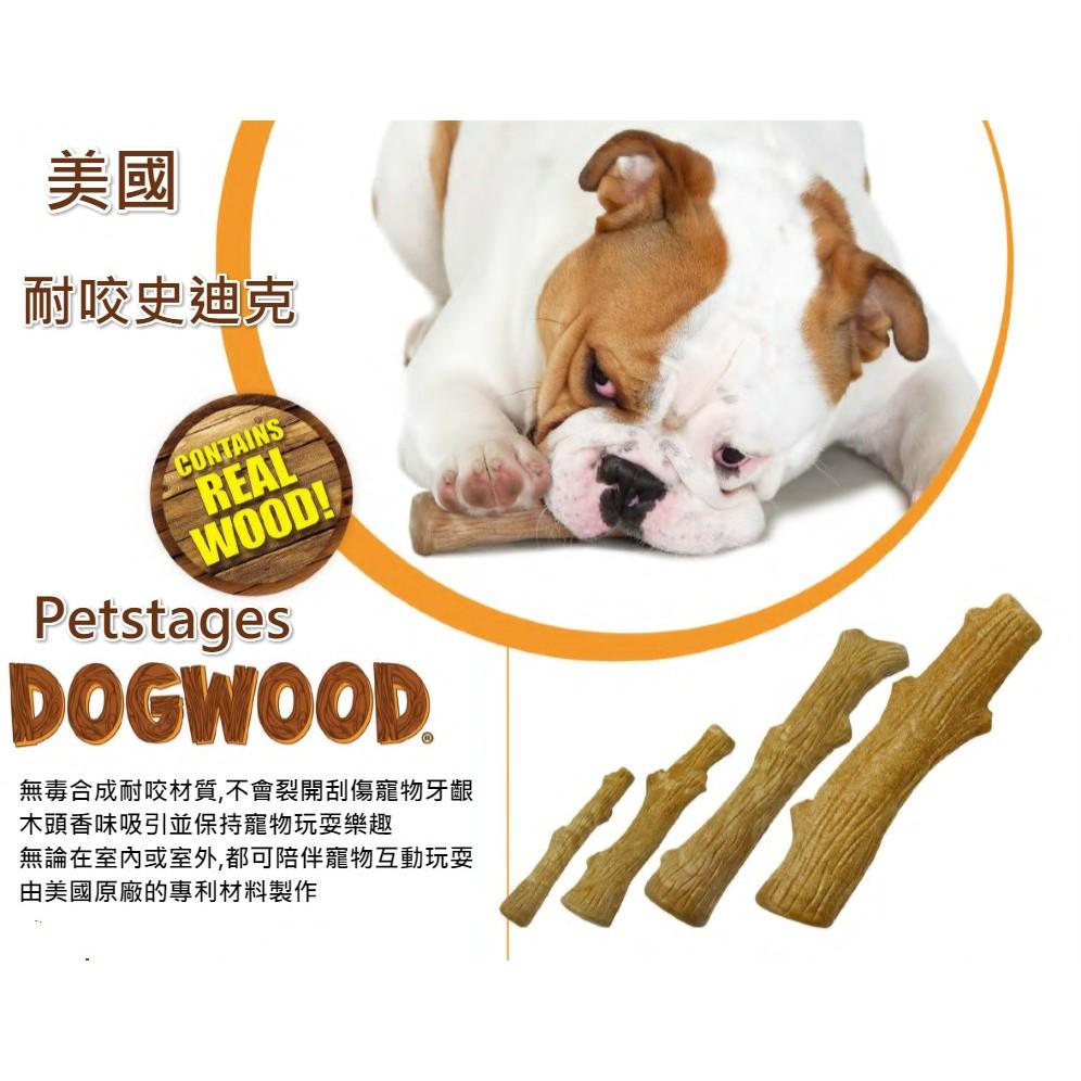 美國Petstages Durable Stick 耐咬史迪克狗寵物玩具樹枝潔牙骨狗玩具~