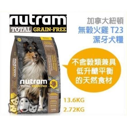 加拿大紐頓NUTRAM T23 無穀潔牙火雞犬糧狗飼料2 72KG 13 6KG