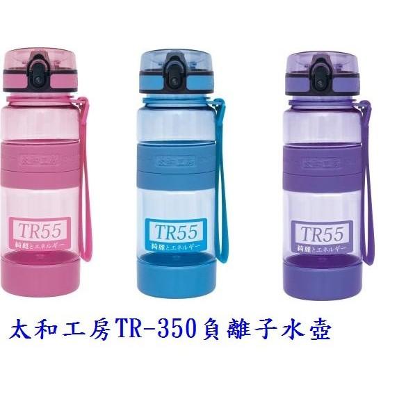 太和工房TR55 TR 350N 負離子水壺350cc 耐溫130 ±5c 台北 面交