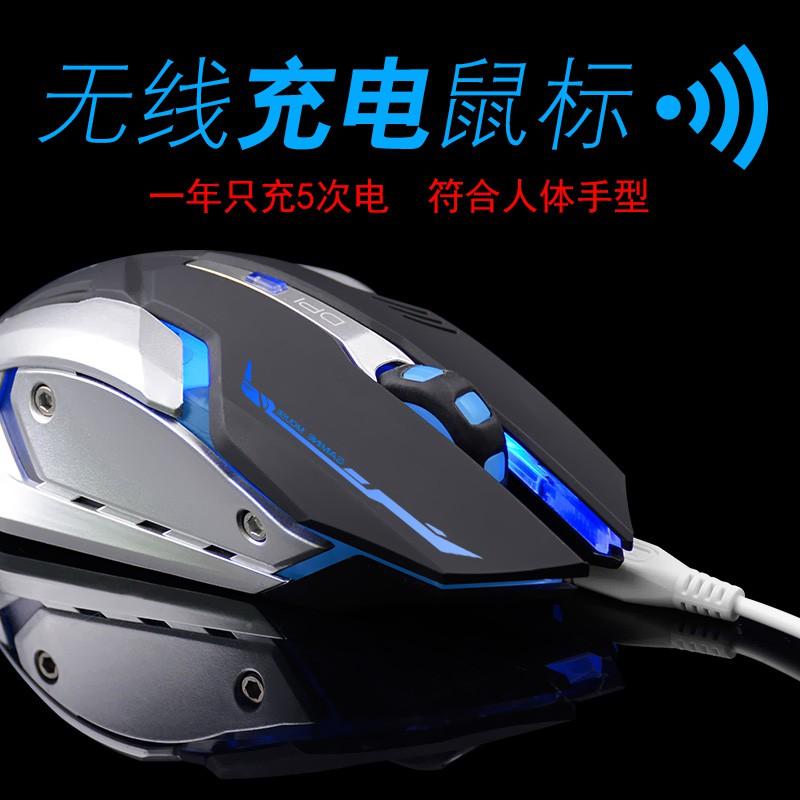 可充電無聲靜音無線充電滑鼠電腦筆記本電競無光省電無限遊戲