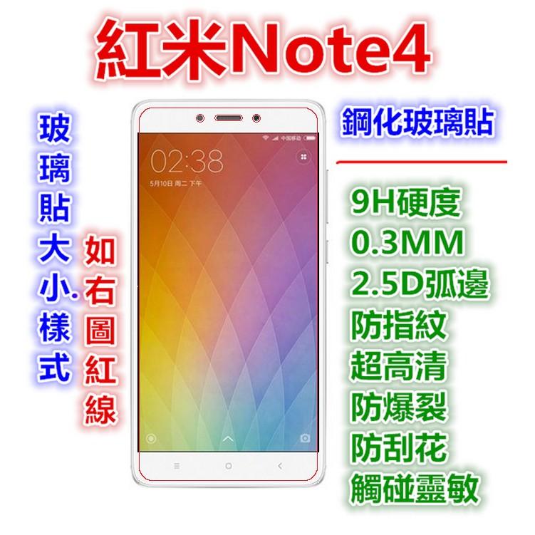 前要看網頁內容小米紅米Note4 玻璃貼玻璃膜鋼化玻璃貼玻璃保護貼紅米note 4 鋼化膜