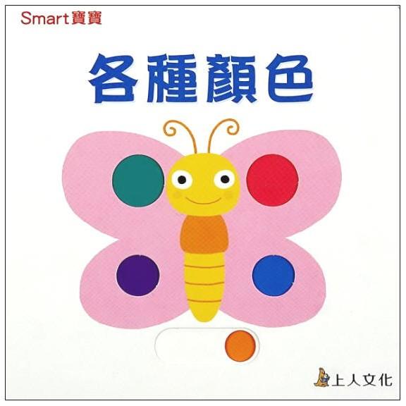 各種顏色Smart 寶寶系列上人~厚紙板硬頁推推書圓角 ,讓寶寶安全好抓握;推一推變換圖畫