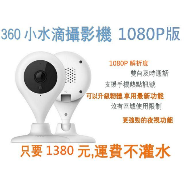 1080P 夜視版媲美小蟻攝影機2 ,360 小水滴攝影機,超高規格,只要1330 元媲美
