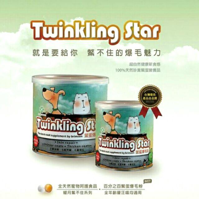 ~心寵兒寵物 館~耀月Twinkling Star 鱉蛋爆毛粉100g 200g 貓狗