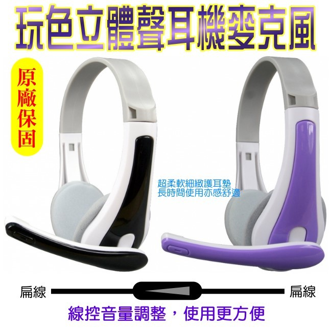 ~ ~玩色立體聲耳機麥克風EM 3630 頭戴式耳機麥克風全罩式耳麥重低音耳麥KINYO