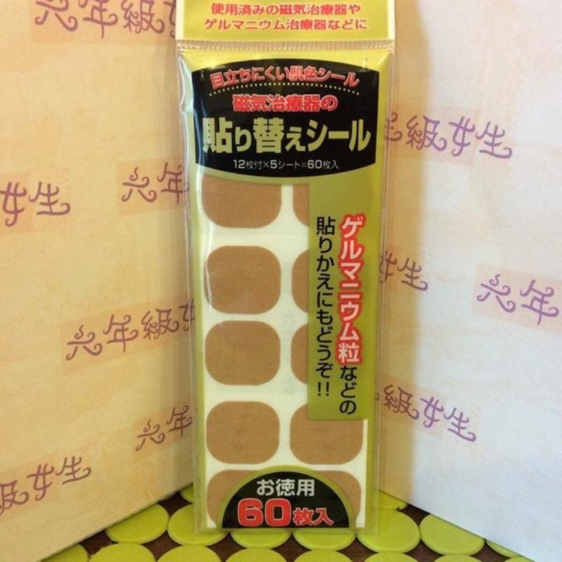 ~六年級女生~易利氣磁石用替換貼布60 枚入 直送