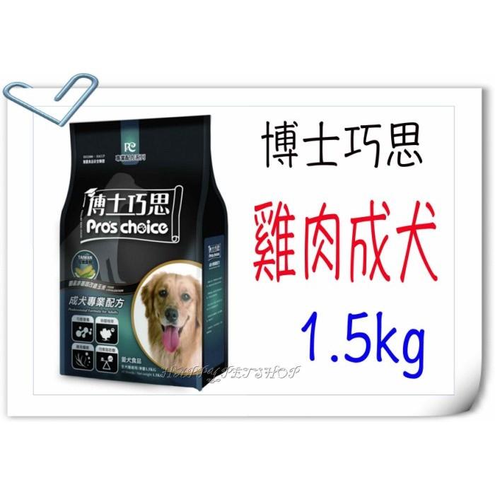 贈潔牙骨~1 MIT 福壽博士巧思雞肉成犬狗飼料1 5KG 皇家莫比藍帶希爾思