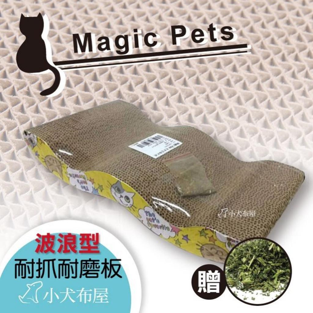 ~Magic Pets ~貓咪磨爪 ~波浪型瓦楞貓抓板~高密度瓦楞紙長43cm 簡約行抓板