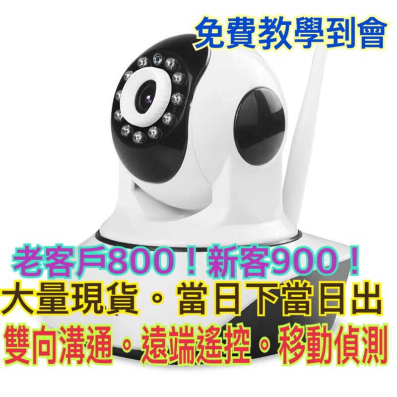 大量 寵物寶寶wifi 監視器監控器雙向Wifi 監視器高清晰寵物監視器攝影機 監控夜市