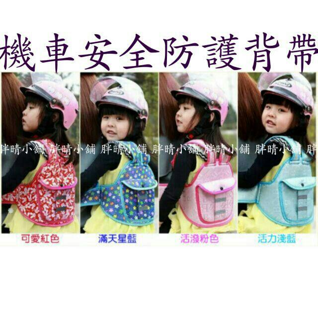 胖晴小舖~ ~兒童安全機車揹帶,安全防護,摩托車載兒童寶寶嬰兒簡易背帶防護用品,機車背帶,