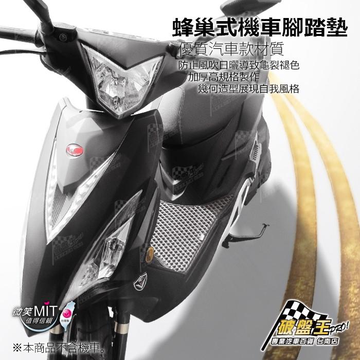 台南破盤王㊣ 製AGR A 級機車腳踏墊↘129 元SYM 三陽JETS 風動Mii 新迪