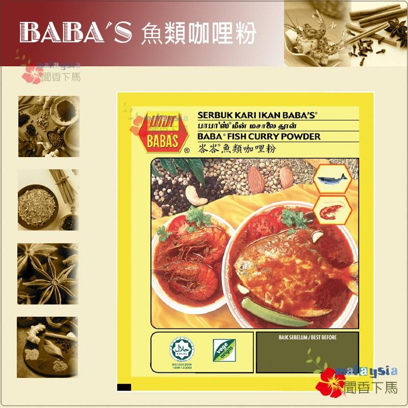 咖哩粉 ~馬來西亞特產峇峇BABA S 魚類咖哩粉250 公克效期:2018 5