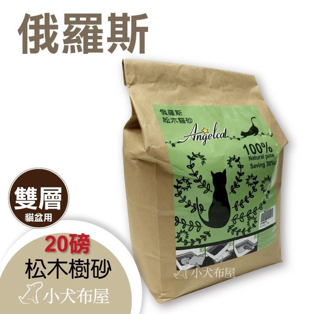 ~松木砂~100 純松木製成~俄羅斯.純松木松樹砂20 磅~利用天然的清香味可分解尿臭味無