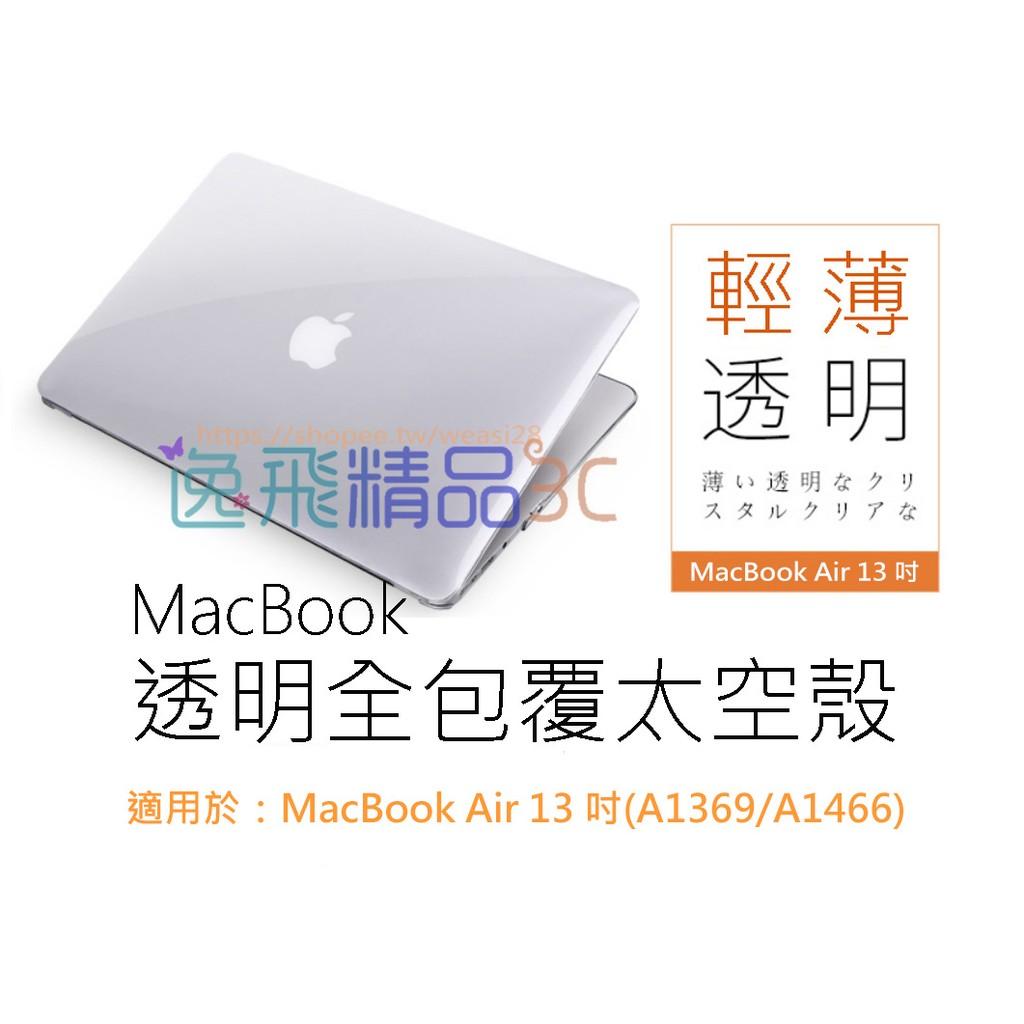 ~ ~APPLE 蘋果筆電外殼Macbook Air 13 吋太空殼背殼透明殼硬殼防刮耐磨