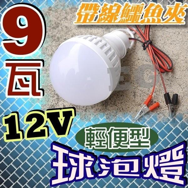 12V 9W LED 帶線鱷魚夾球泡燈9 瓦露營燈修車燈工作燈釣魚燈修車照明帳篷燈夜市燈