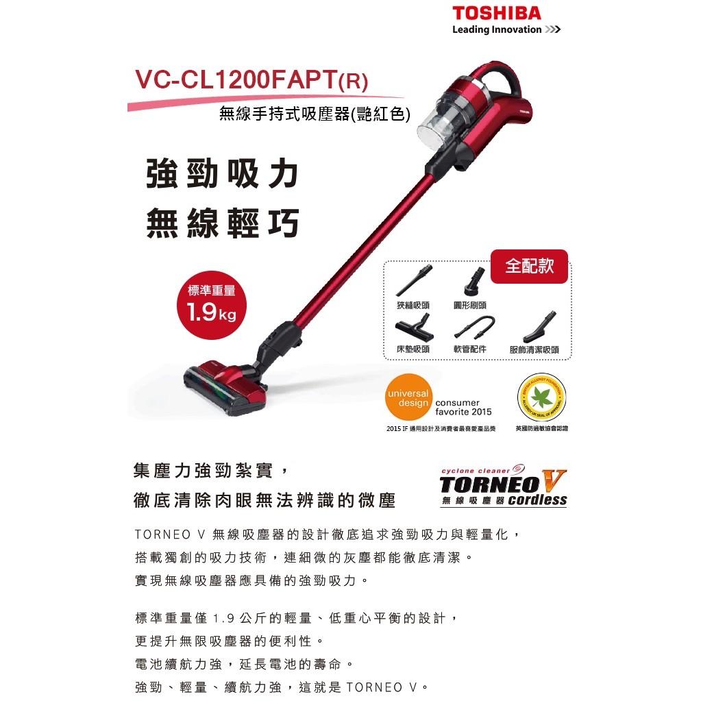 TOSHIBA 東芝無線手持吸塵器艷紅色VC CL1200 VC CL1200FAPT R
