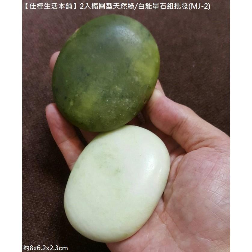~佳樺 本舖~橢圓型天然綠白能量石組MJ 2 天然玉石刮痧器按摩石 綠玉白玉刮痧按摩石頭推
