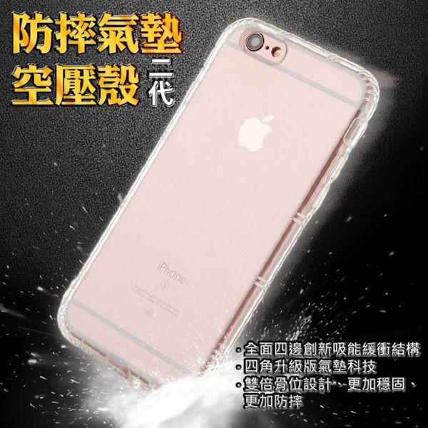 空壓殼防摔手機殼IPhone7 Plus 6S i6 plus 保護殼TPU 軟殼