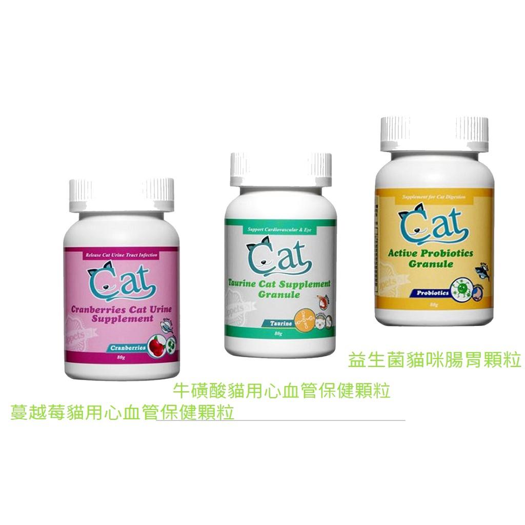 ~吉沛思~cat 貓用保健品蔓越莓貓用泌尿保健品離胺酸暨複合胺基酸保健粉80g 貓咪益生菌