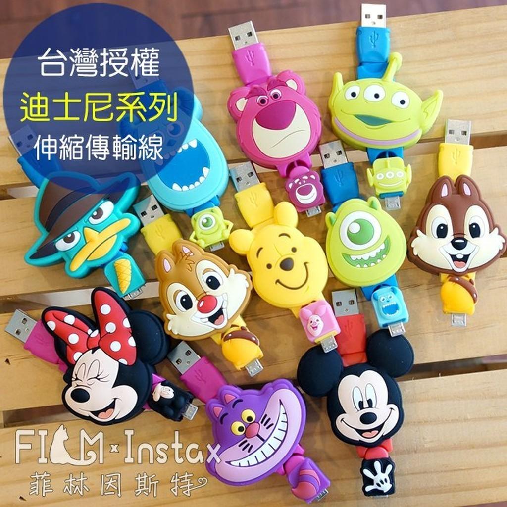 【菲林因斯特】 迪士尼MICRO USB 伸縮傳輸充電線傳輸線米奇米妮奇奇蒂蒂三眼怪熊抱哥