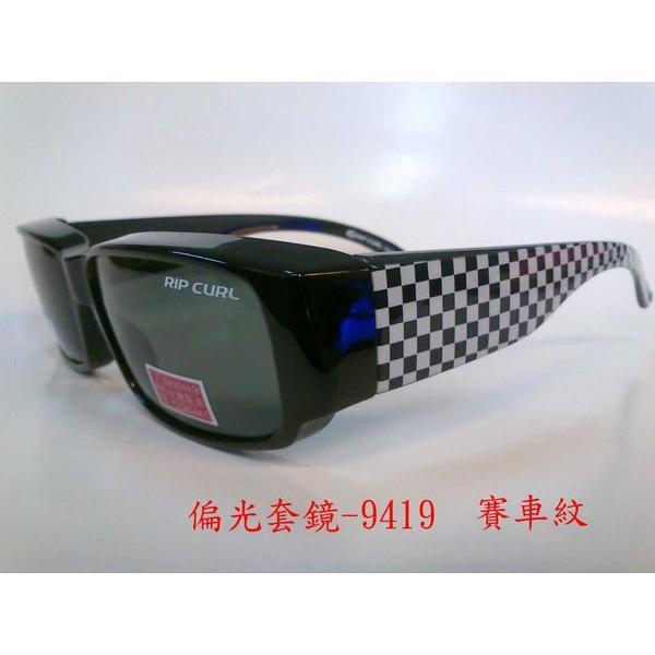 小黃的眼鏡店電視 台 偏光太陽眼鏡套鏡9419 可直接內戴近視眼鏡