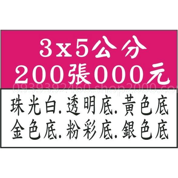 3X5CM 公分白色底銀色底金色底粉彩底透明底工商廣告防水耐刮姓名貼紙200 張200 元