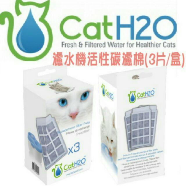 Dog Cat H2O .有氧濾水機 除臭活性碳濾棉3 入盒