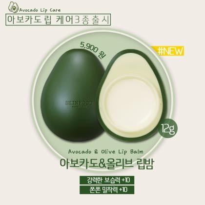 韓國SKINFOOD 酪梨橄欖滋潤唇膏12g