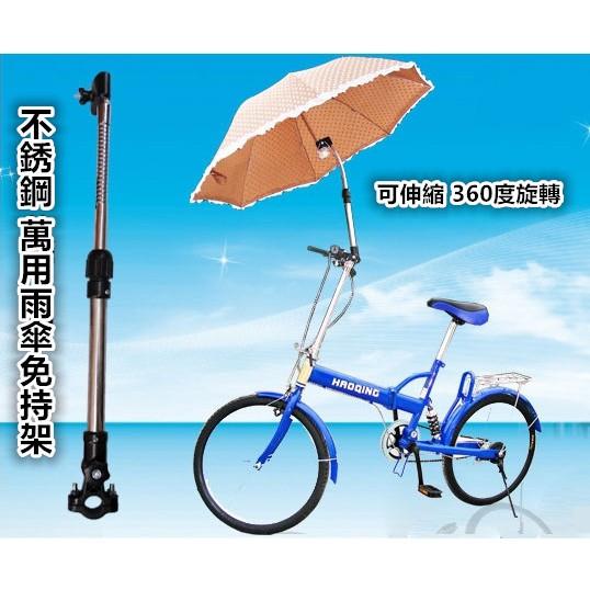 小綿羊不銹鋼萬用雨傘免持架軟管雨傘支撐架撐傘架嬰兒車自行車