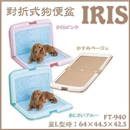 ~WANG ~ IRIS 對折式狗便盆FT 940 5 色 選L 型尿盆公狗尿布