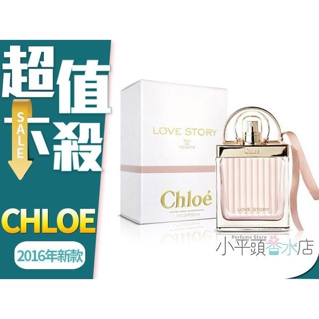 ~小平頭香水店~Chloe Love Story 愛情故事晨曦女性淡香水香水空瓶分裝5ML