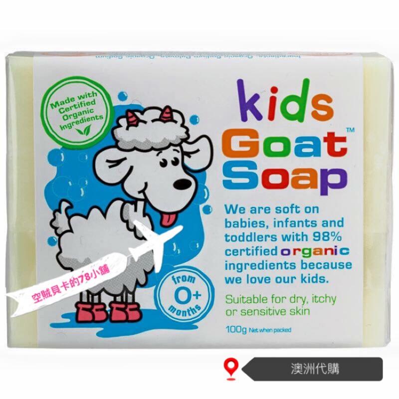 ✈️空姐購~ ~澳洲嬰幼兒 全天然敏感肌 羊奶皂有機 Kids Goat Soap 九折
