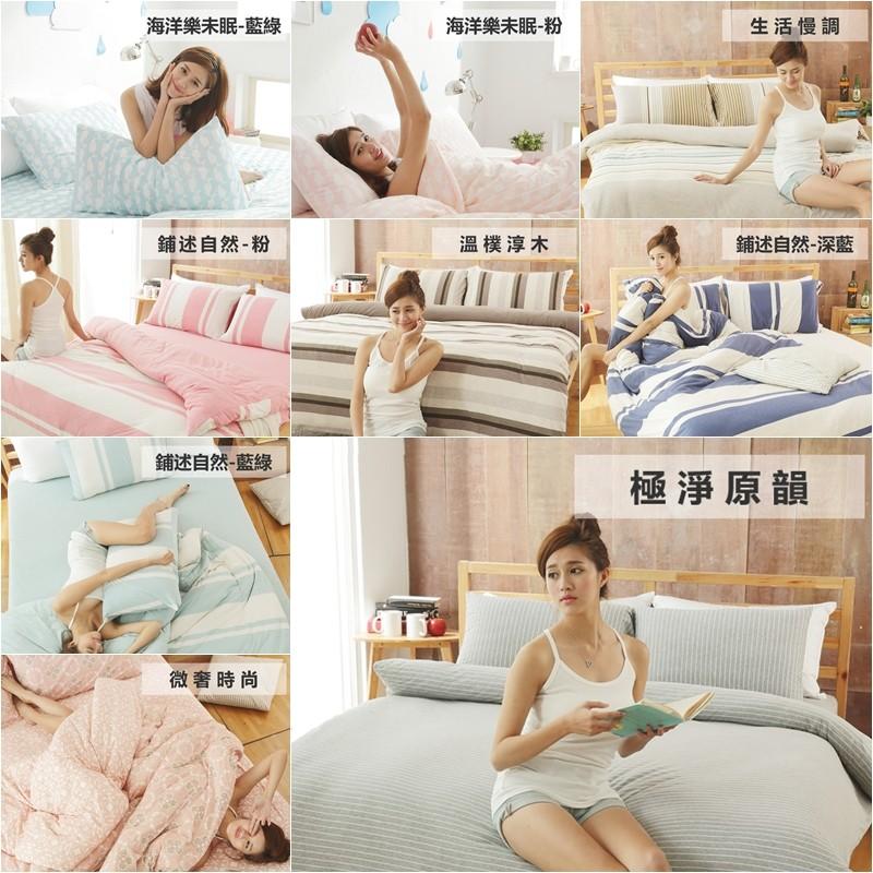 SN 無印良品風❤️針織純棉床包被套雙人四件組床包四件套條紋床包簡約床包純棉床包天竺棉無印