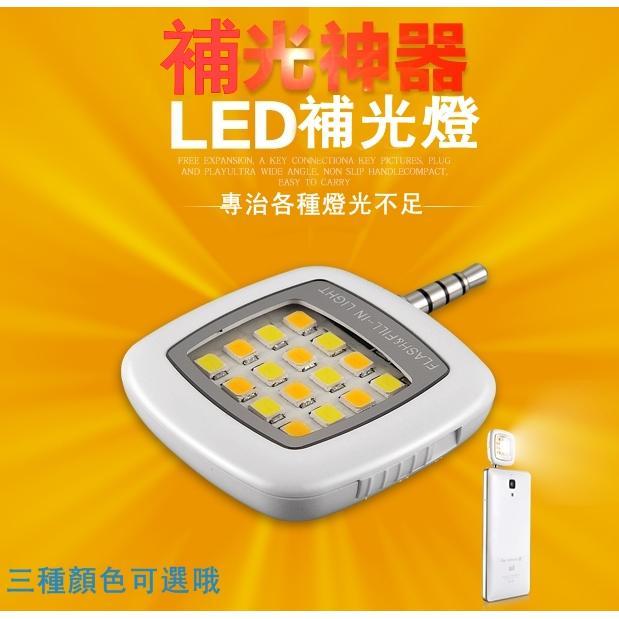 手機補光燈led 外置閃光燈 神器拍照補光燈美顏
