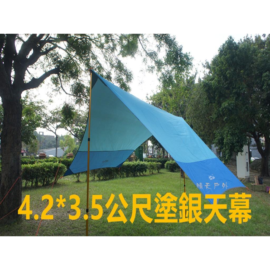 晴天戶外 網蝶型天幕帳4 2 3 5 公尺多 防水遮陽隔紫外線擋風僅限郵寄