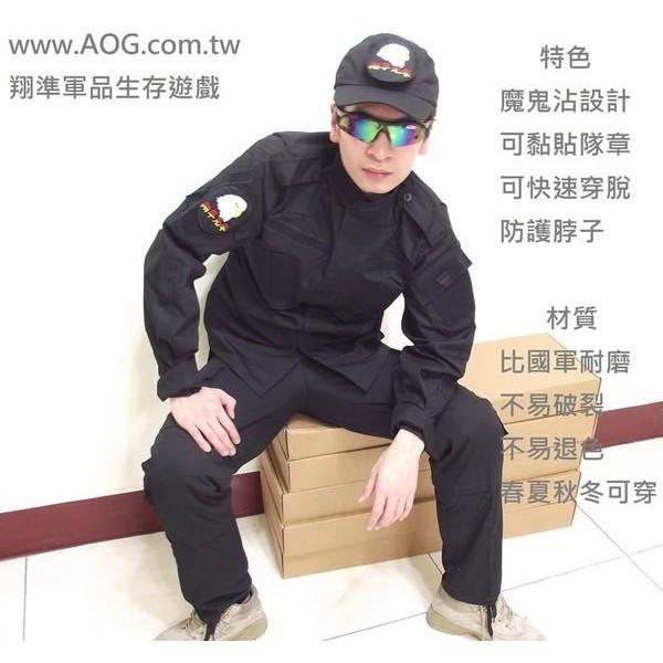 翔準AOG SWAT 黑色飛虎隊套服特勤夜戰衣服生存遊戲軍服迷彩服偽裝服