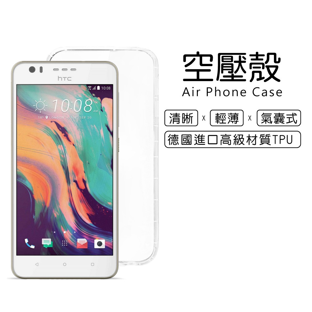 HTC Desire 10 Lifestyle 5 5 吋D10u 氣墊耐衝擊空壓殼果凍套