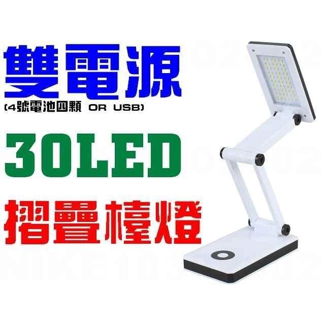 高亮度30LED 折疊檯燈雙供電USB 4 號電池2 段式桌燈LED 檯燈充電檯燈閱讀燈燈