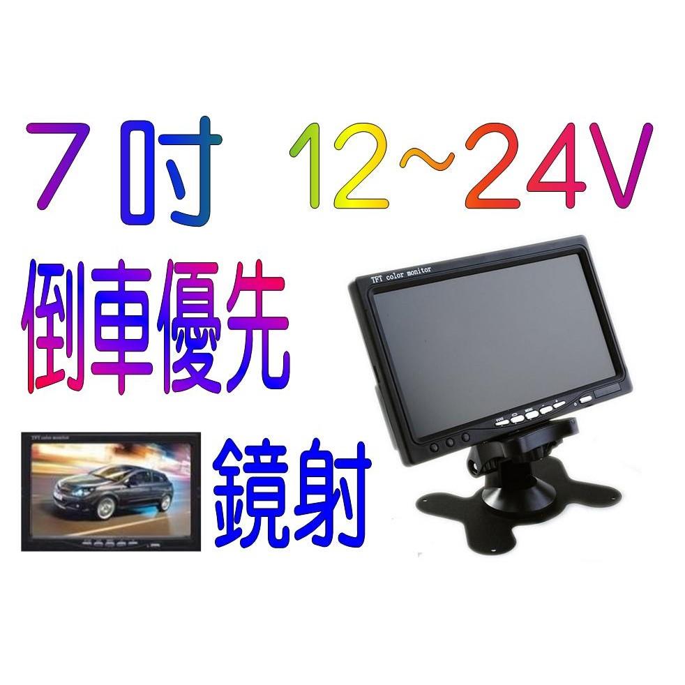 PIG 必得7 吋12V24V 大巴大貨車倒車攝影機頭枕框倒車顯示器LED 七吋液晶螢幕兩