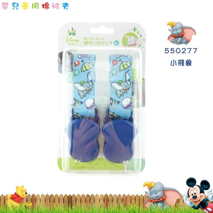 Disney 迪士尼小飛象嬰兒車用棉被夾多 棉被夾萬用夾550277